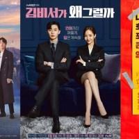 Netflix (ネットフリックス) で見た面白い韓国ドラマ
