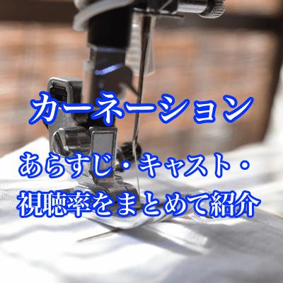 朝ドラ「カーネーション」あらすじ・キャスト・視聴率を紹介