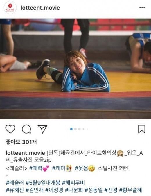 Lotte Entertainment pede desculpas por comentário inadequado sobre Lee Sung Kyung