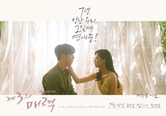 Third Charm estrelado por Seo Kang Joon libera cartazes do doce casal