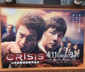 CRISIS,2話,感想,3話,あらすじ,小栗旬,スーツ,どこ,ブランド