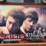 CRISIS,7話,感想,8話,ネタバレ,平成維新軍,正体,誰