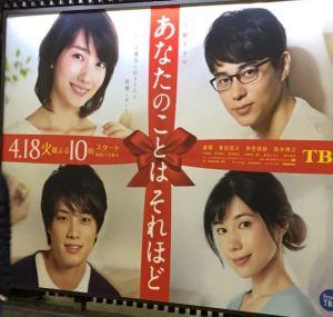 あなそれ,小田原,涼太,好き,しょこたん,怖い,ネタバレ