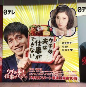 ウチの夫は仕事ができない,3話,感想,視聴率,4話,ネタバレ,薮宏太,嫌い,理由