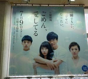 ごめん,愛してる,6話,感想,7話,あらすじ,池脇千鶴,演技,上手い