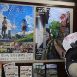 君の名は。聖地巡礼のコースやマップを紹介!秋田県や諏訪湖も