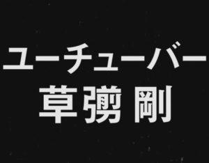 草彅剛,ユーチューブ,公式,アカウント,どこ,稲垣吾郎,香取慎吾