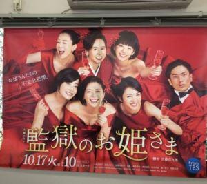 監獄のお姫さま,5話,感想,6話,あらすじ,恋神,急展開,面白い