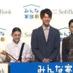 ソフトバンク,最新,CM,白戸家,竹内涼真,古田新太,関係
