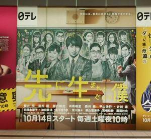 先に生まれただけの僕,9話,感想,最終回,あらすじ,櫻井翔,学校,会社