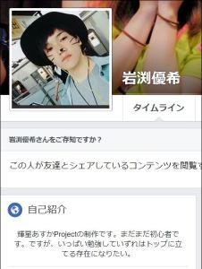 岩渕優希,顔,画像,女子高生アイドル,輝星あすか,マネージャー