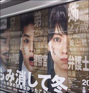 もみ消して冬,1話,感想,2話,あらすじ,山田涼介,シャワーシーン