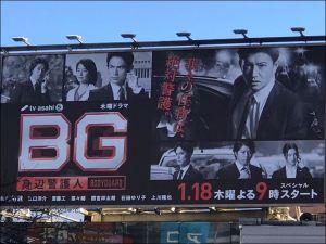 BG,身辺警護人,8話,感想,視聴率,9話,あらすじ,上川隆也,生きてる