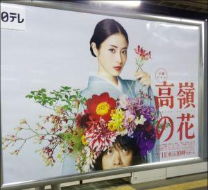 高嶺の花,日本一周,物語,意味,伏線,中学生,舘秀々輝