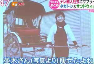 並木万里菜アナウンサーの学生時代の人力車のバイトの画像