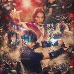 キングダムの映画ポスター