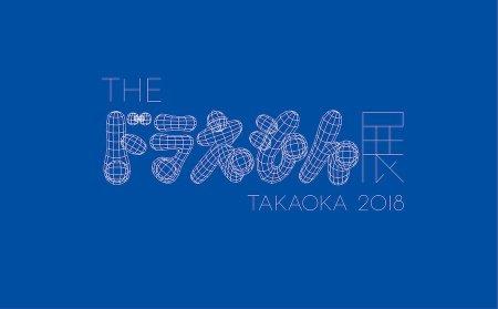 【朗報】「ドラえもん展 2018」が開催中!今年は藤子・F・不二雄先生の故郷の高岡!!