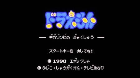 【GB・FC・SFC・64】ゲームのドラえもんはBGMも名曲多いやぞ!!