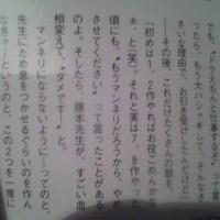 """《インタビュー記事あり》武田鉄矢「(作詞作曲)やめさせてくださいって言ったら藤本先生が""""ダメです""""と」"""