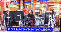 GLAYのギタリストHISASHIさん、「スネ夫が自慢話をする時のテーマ」を再び演奏wwwww(関ジャム)