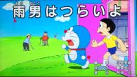 【ドラえもん】第930話『雨男はつらいよ』5ch(2ch)の実況、ツッコミ、その他感想!