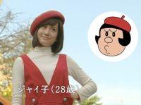 《前田敦子結婚記念》久々にアニメに登場!!ジャイ子てサザエさんでいう花澤さん枠??(ジャイ子の恋人=のび太)