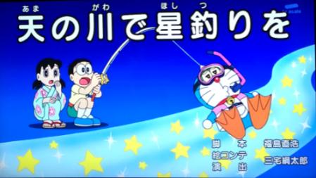 【ドラえもん】第937話『天の川で星釣りを』5ch(2ch)の実況、ツッコミ、その他感想!