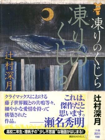 《のび太の月面探査記》脚本に小説家の辻村深月さん!!凍りのくじら読んでくるわ!!【映画ドラえもん】