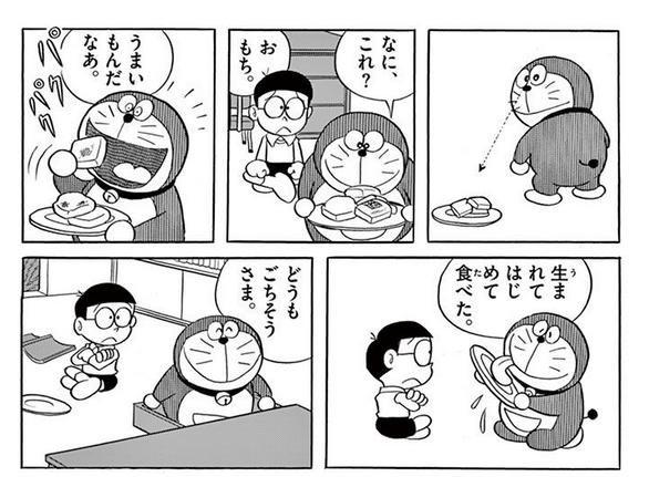 ドラえもん 餅