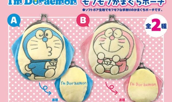 サンリオ I'm Doraemon モフモフがまぐちポーチ