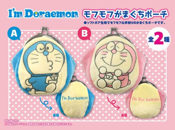 サンリオ I'm Doraemon モフモフリストレストクッション