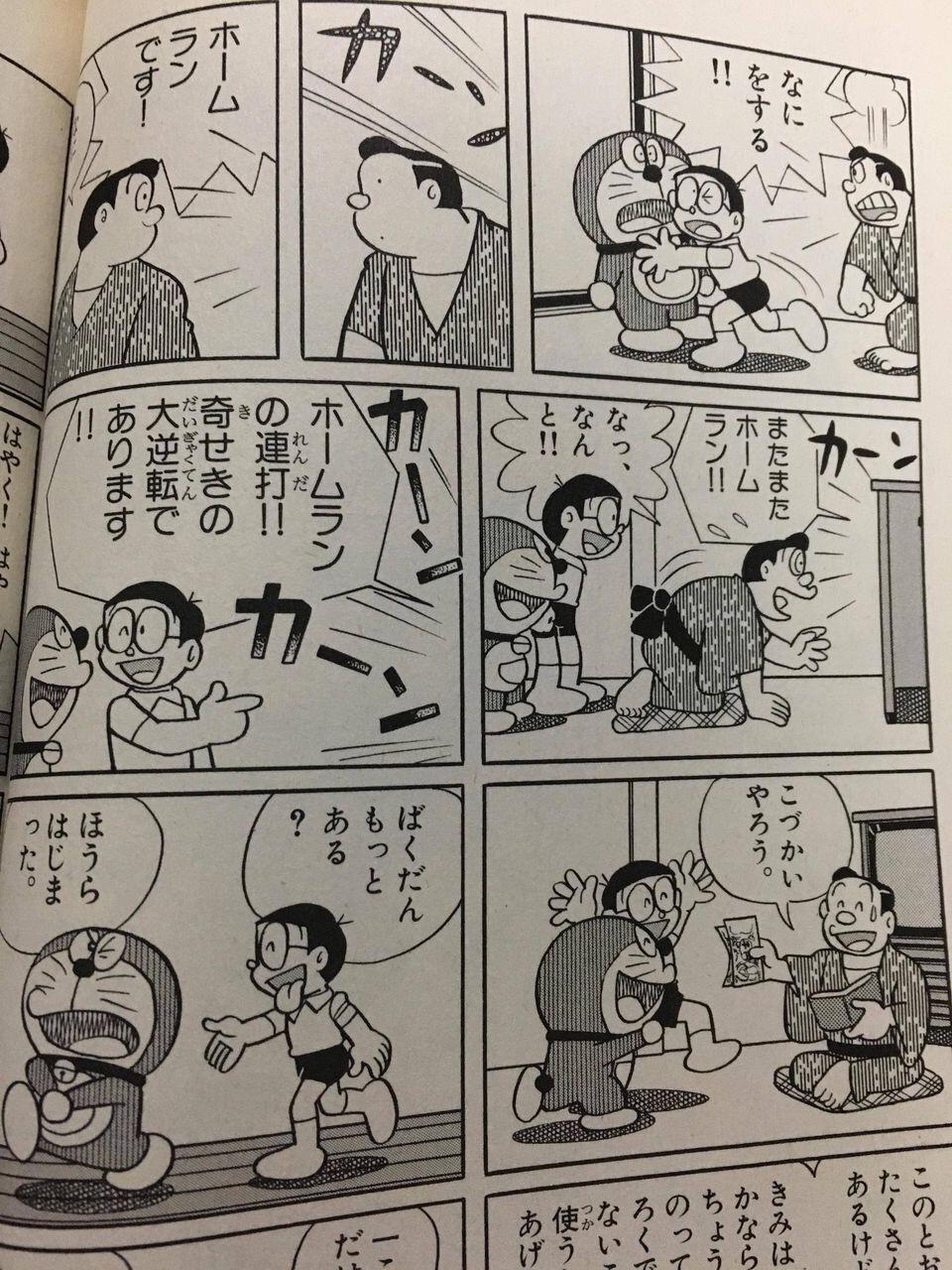 のび太パパ 野球