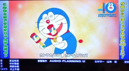 アニメぼくドラえもん40th
