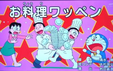 アニメお料理ワッペン