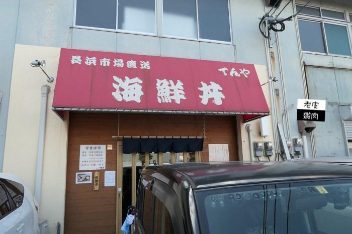 九州.福岡.食記 | 當地人才知道的海鮮丼てんや