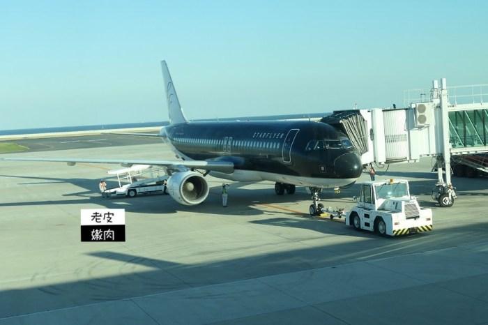 九州自由行 | 星悅航空及wifimay初體驗