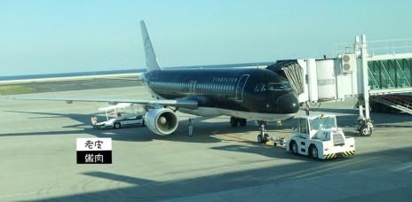 九州自由行   星悅航空及wifimay初體驗