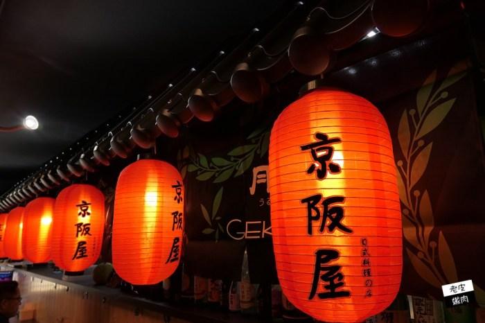 桃園龜山.食記 | 讓我邊吃邊想東京的京阪屋-林口店