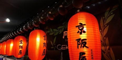 桃園龜山.食記   讓我邊吃邊想東京的京阪屋-林口店