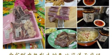 宅配.分享 | CP值爆表的【愛食鮮安格斯牛排&北海道干貝組及川大娘廿味花椒醬】