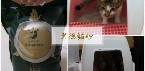 貓砂.體驗 | 史上無敵礦砂【里德淨粹貓砂】/ 除塵能力高/凝結能力高/