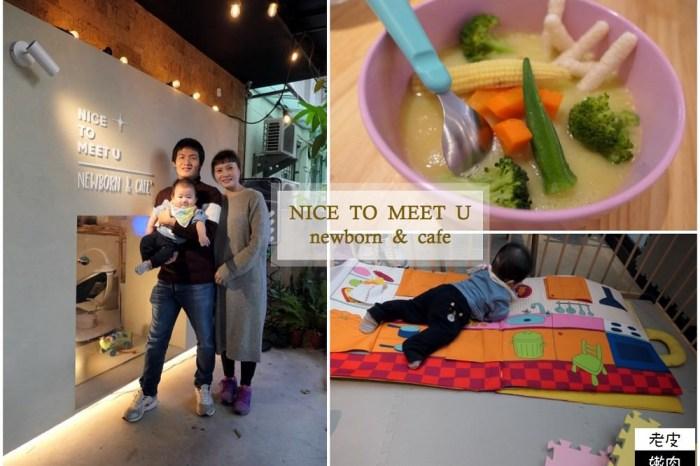 民生社區親子餐廳初體驗 | 首創新生兒友善餐廳【NICE TO MEET U newborn & cafe】/