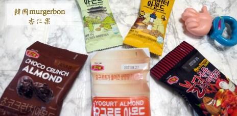 零食.分享   不買不行、不吃不可、越吃越涮嘴的【韓國murgerbon杏仁果】