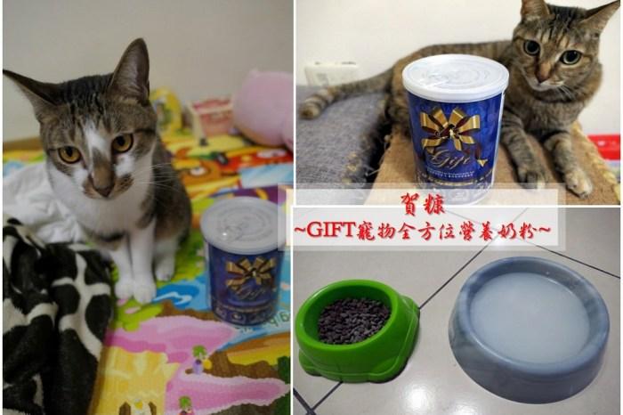 寵物奶粉   營養成分高又適合毛寶貝全齡食用的【賀糠GIFT寵物全方位營養奶粉】