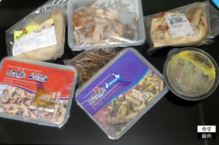 宅配 | 【阿雞里斯】~從雞隻批發進化到各類雞料理的有為青年