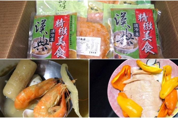 宅配料理包推薦 | 【樂食刻】超夏趴組合有雞胸雞腿有海鮮 / 文末有優惠