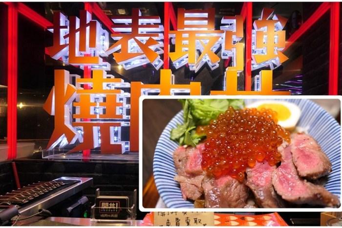 桃園火車站燒肉推薦   號稱地表最強燒肉丼的【開丼ATT店】 / 文末有菜單