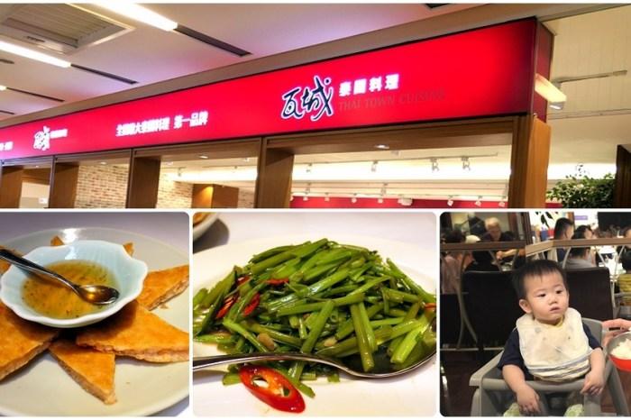 桃園火車站附近美食   說到泰國料理無人不知的【瓦城】/文末有菜單