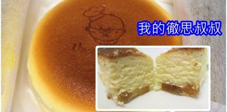 2020台北車站伴手禮   來自九州福岡的起司蛋糕【Uncle Tetsu cheese cake 徹思叔叔】