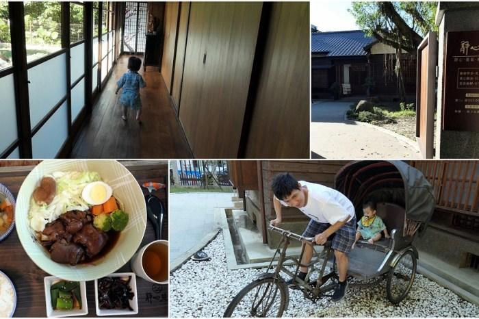 靜心苑 | 原松山療養所所長宿舍改造成日式老宅餐廳 / 內有菜單及優惠